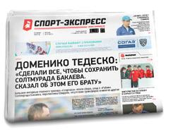 НОМЕР ГАЗЕТЫ ОТ 24 января (№ 8121) : Доменико Тедеско: «Сделали все, чтобы сохранить Солтмурада Бакаева. Сказал об этом его брату»