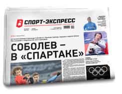 НОМЕР ГАЗЕТЫ ОТ 30 января (№ 8125) : Соболев – в «Спартаке»