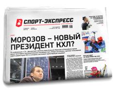 НОМЕР ГАЗЕТЫ ОТ 13 февраля (№ 8135) : Морозов - новый президент КХЛ?
