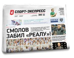 НОМЕР ГАЗЕТЫ ОТ 17 февраля (№ 8137) : Смолов забил «Реалу»!