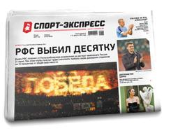 НОВЫЙ НОМЕР ГАЗЕТЫ ОТ 29 мая (№ 8205) : РФС выбил десятку