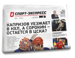 НОВЫЙ НОМЕР ГАЗЕТЫ ОТ 5 июня (№ 8210) : Капризов уезжает в НХЛ, а Сорокин остается в ЦСКА?