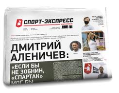 НОВЫЙ НОМЕР ГАЗЕТЫ ОТ 3 июля (№ 8229) : Дмитрий Аленичев: «Если бы не Зобнин, «Спартак» мог бы отыграться»