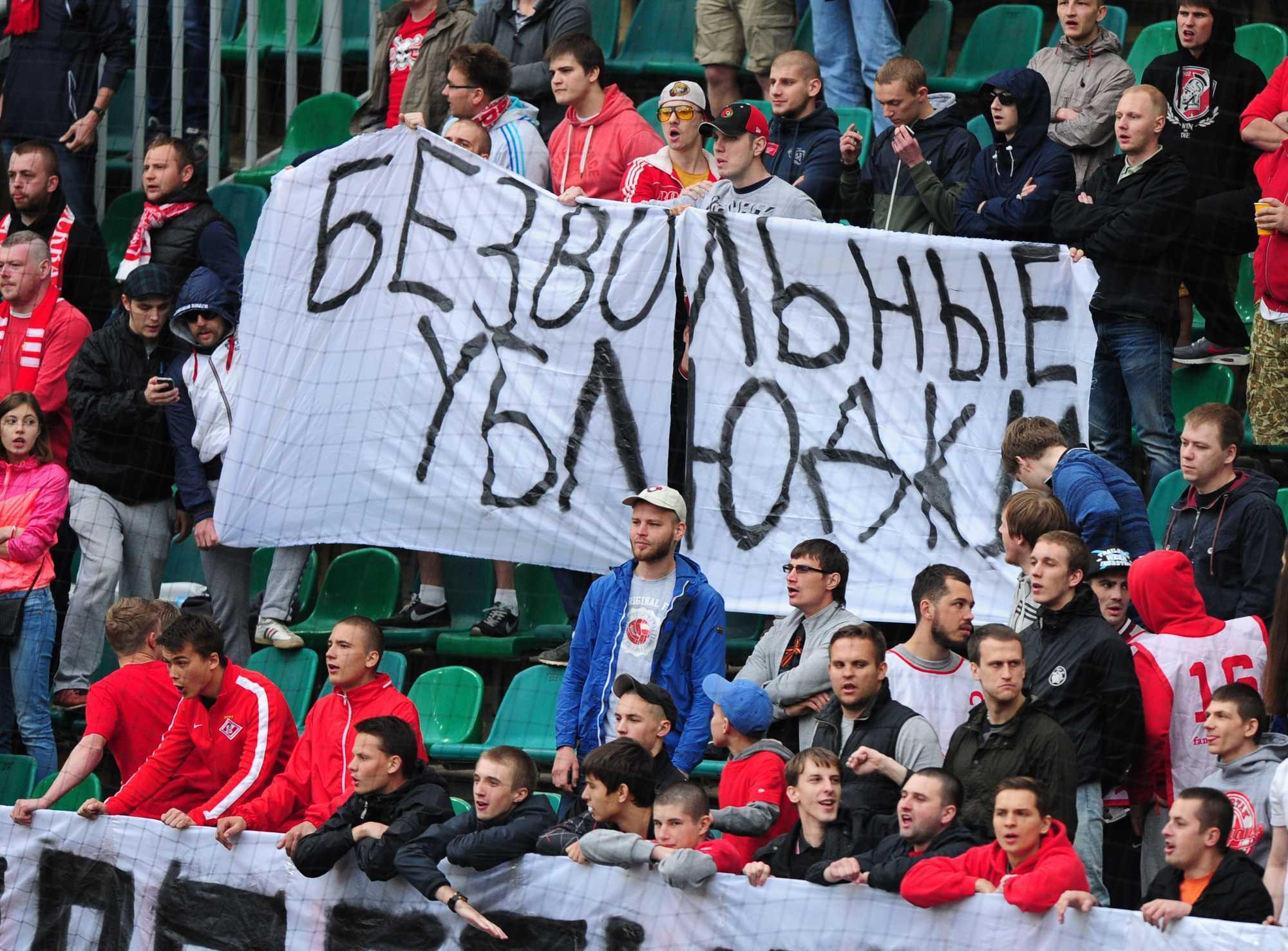 Болгарские, смешные картинки фк спартак