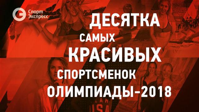 Сексальный календарь олимпиады