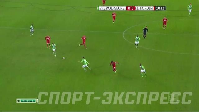 Футбол кельн вольфсбург